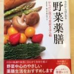 過敏性腸症候群の治し方は薬膳料理!?おすすめ優良書籍紹介。